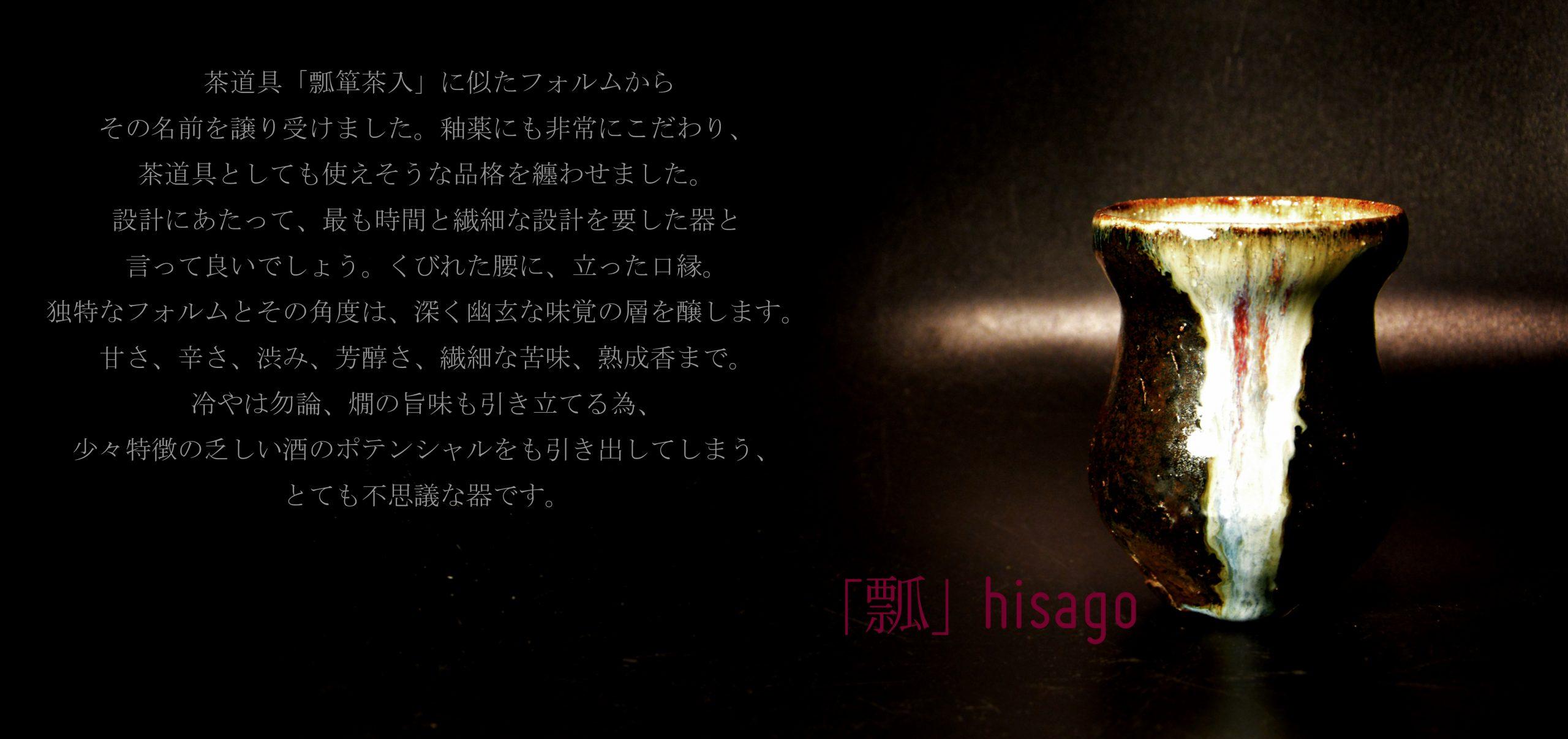 hisago