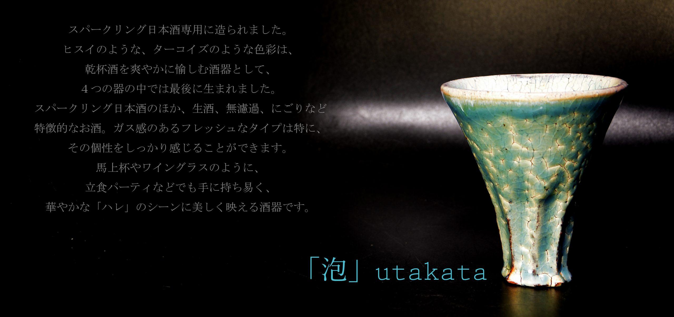 utakata
